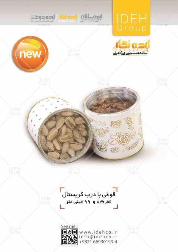 قوطی مقوایی(کاغذی) - ظرف بسته بندی استوانه ای