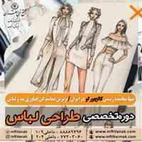 پکیج طراحی لباس