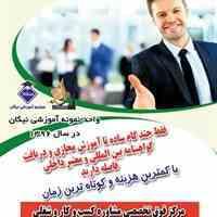مرکزفوق تخصصی مشاوره کسب و کار و شغلی نیکان