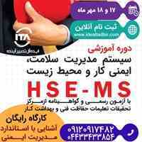 دوره آموزشی ایمنی,بهداشت,محیط زیست (HSE-MS)