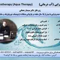 آب درمانی(هیدروتراپی)
