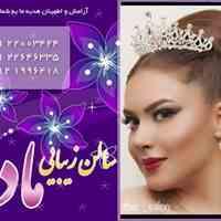 ازدواج آسان تهران