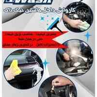 صفر شویی داخل اتومبیل حتی در محل شما