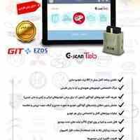 فروش دیاگ جی اسکن تب ( با گارانتی ایران و زبان فارسی)