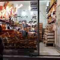 مغازه فروشی