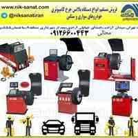 فروش انواع دستگاه بالانس