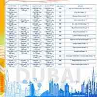 تور ویژه دبی با پرواز ایر عربیا