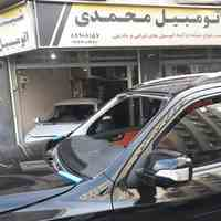 شیشه اتومبیل محمدی