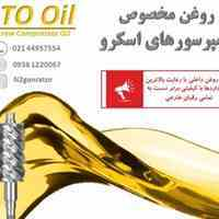 روغن مخصوص کمپرسور اسکرو  (ROTO Oil)