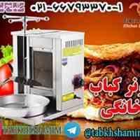 کباب پز عمودی