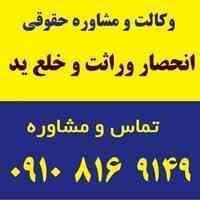 انحصار وراثت و خلع ید
