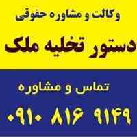 دستور تخلیه ملک