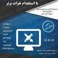 آموزش طراحی سایت در ارومیه