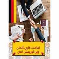 اخذ اقامت کار آلمان