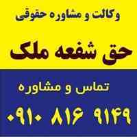 حق شفعه ملک