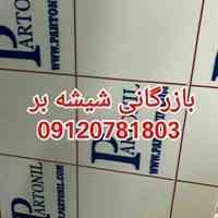 فروش ورق کریستال پرتونیل بازرگانی شیشه بر در خوزستان