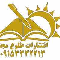 انتشارات و چاپ کتاب در مشهد