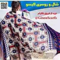 شال و روسری گیسو GisouScarfs