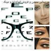 بینایی سنجی و فروش انواع لنز و عینک