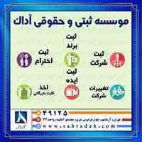 موسسه ثبتی حقوقی آداک