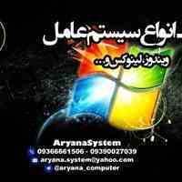 اورژانس کامپیوتر آریانا