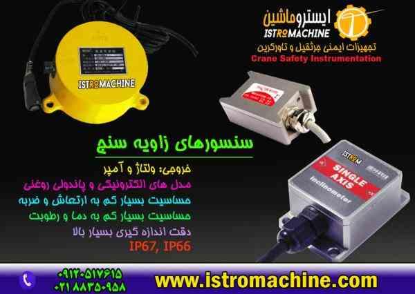 فروش سنسور زاویه سنج و انحراف سنج مدل الکترونیکی و پاندولی مکانیکی