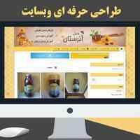 طراحی سایت بصورت تضمینی و با بالاترین کیفیت
