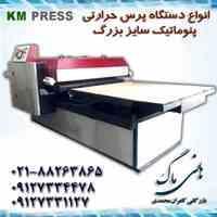 ساخت و تولید دستگاه های پرس حرارتی پنوماتیک