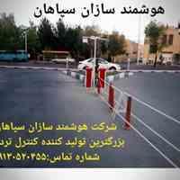 انواع خدمات راهبند در نوشهر