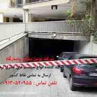 تولید و نصب راهبند در بوشهر