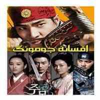 خرید سریال افسانه جومونگ با کیفیت عالی و دوبله فارسی