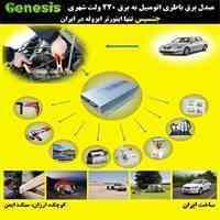 قیمت اینورتر | مبدل برق ماشین به 220