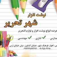 نوشت افزار شهر تحریر