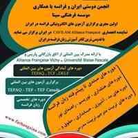 انجمن دوستی ایران و فرانسه