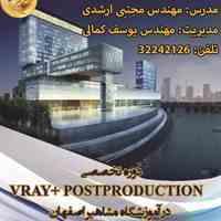 آموزش نرم افزار VRAY + POST PRODUCTION در آموزشگاه مشاهیر اصفهان