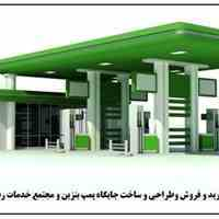 مشاوره  تخصصی در طراحی ،  ساخت و خرید جایگاه پمپ بنزین و مجتمع خدمات رفاهی در سراسر ایران