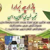 فروش انحصاری انواع عصاره های گیاهی،ارگانیک اصل در borara.ir