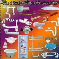 فروش لوازم بهداشتی ساختمانی