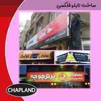 سفارش آنلاین چاپ شرق تهران