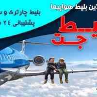 بلیط جت |  خرید بلیط آفری هواپیما