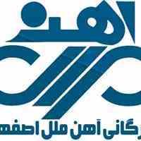 شرکت آهن ملل اصفهان