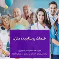 خدمات پرستاری از سالمند در منزل | اعزام پرستار سالمند، کودک و بیمار به منزل