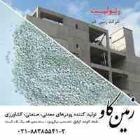 زئولیت در صنعت ساختمان (Zeolite)