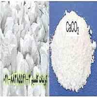 مزیت های استفاده از کربنات کلسیم زمین کاو به عنوان پرکننده در صنعت Calcium Carbonate