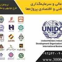 معرفی طرح های توجیهی با سود بالا(در سال ٩٩) www.3000tarh.ir
