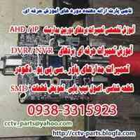 آموزش تخصصی تعمیرات بردهای دوربین مداربسته/ DVR / NVR/DVBT