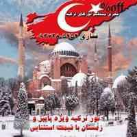 تور ترکیه با قیمت استثنایی ویژه پاییز وزمستان