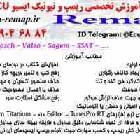 پکیج آموزش تخصصی ریمپ و تیونینگ ایسیو ECU  ایرانی و خارجی