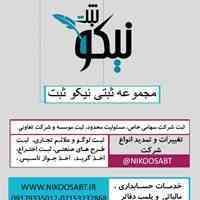 ثبت شرکت و تغییرات، ثبت برند در شیراز و استان فارس