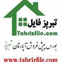 مرکز پیش فروش آپارتمان و مشارکت در تبریز